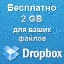 Бесплатно 2 GB для ваших коллажей и фотографий