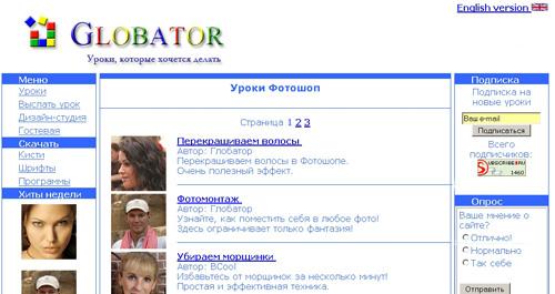 Скриншот сайта globator в июне 2006