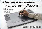 Секреты владения планшетами Wacom