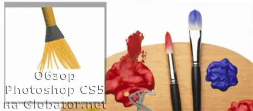 Photoshop CS5 кисти