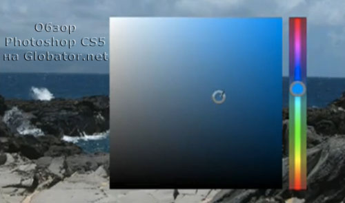 Photoshop CS5 выбор цвета