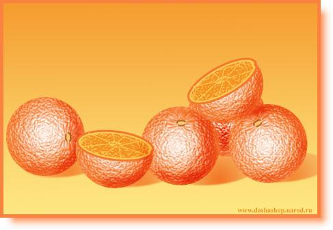 Итоговое изображение апельсина